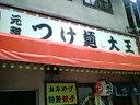 つけ麺大王鳥越店・東京都台東区鳥越2丁目