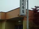 恵比寿屋・栃木県足利市福富町