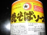 月星ソース・月星食品(株)・焼きそばソース