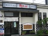 喜多方ラーメン麺ロード・足利店