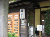 日本の洋食とんかつの福よし