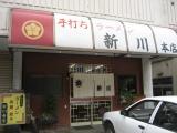 新川食堂本店