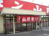 山岡家・太田店