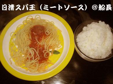 日清スパ王(ミートソース)