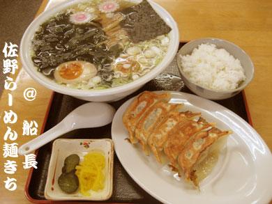 佐野らーめん麺きち大泉店
