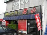 中華レストラン花山