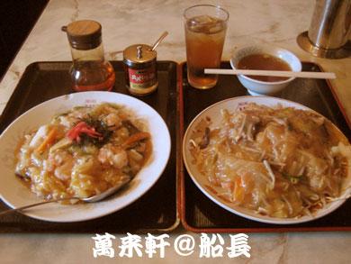 中華料理・萬来軒・相生店