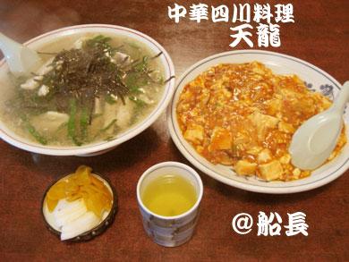 中華四川料理・天龍