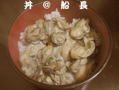 かき貝ガーリックソフトソテー丼