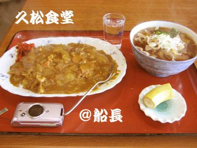 お食事処・久松食堂