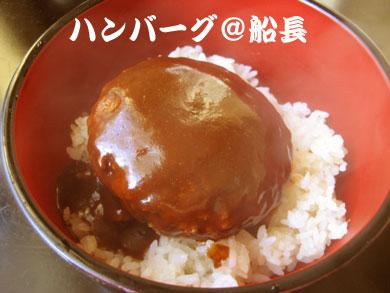 味の素(株)(株)フレック関東フレック洋食亭ハンバーグ自家製デミグラスソース入り