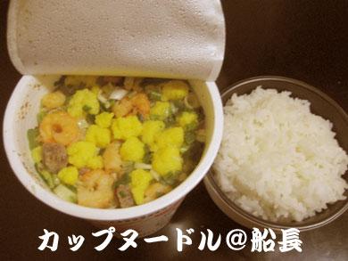 日清食品(株)カップヌードルBIG