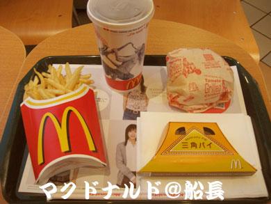 マクドナルド・新田町店
