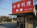 中華料理・栄楽