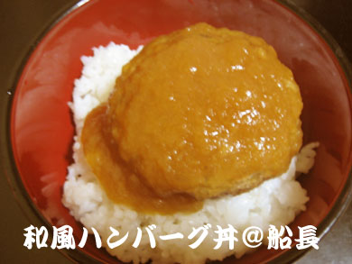 味の素(株)(株)フレック関東フレック洋食亭・和風ハンバーグおろしソース入り