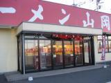 ラーメン山岡家・足利店