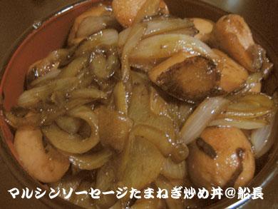 (株)マルシンフーズマルシンフィッシュソーセージたまねぎ炒め丼
