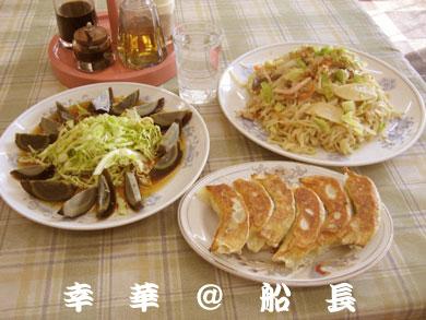 中華料理・幸華
