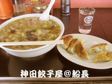 神田餃子屋