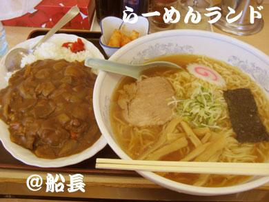 らーめんランド大平店