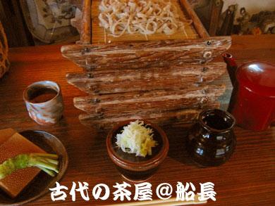 古代の茶屋