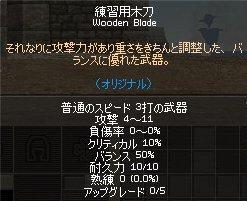 mabinogi_060.jpg