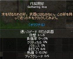 mabinogi_062.jpg