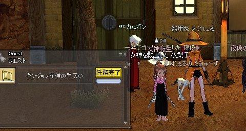 mabinogi_238.jpg