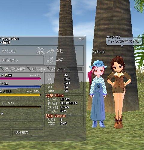 mabinogi_317.jpg