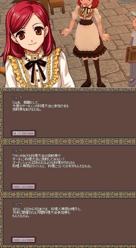mabinogi_320.jpg