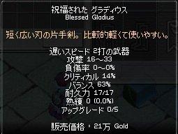 mabinogi_327.jpg