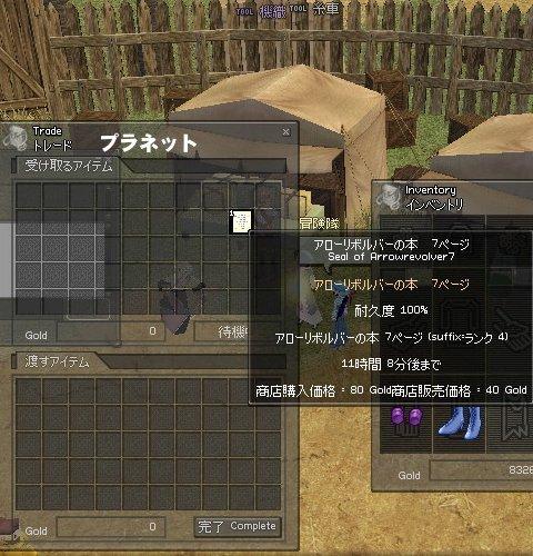 mabinogi_350.jpg