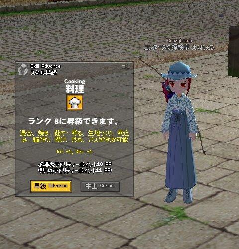 mabinogi_364.jpg