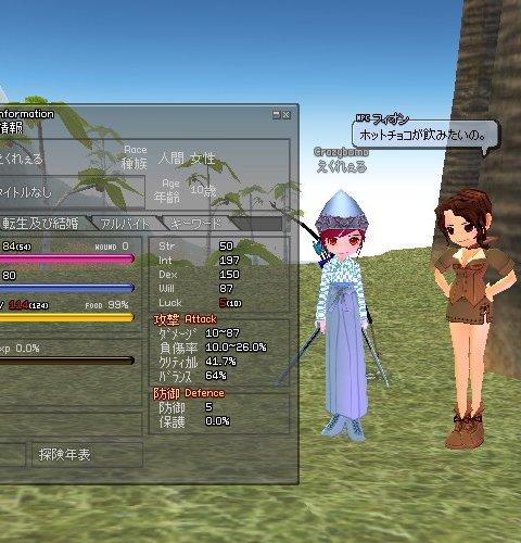 mabinogi_372.jpg