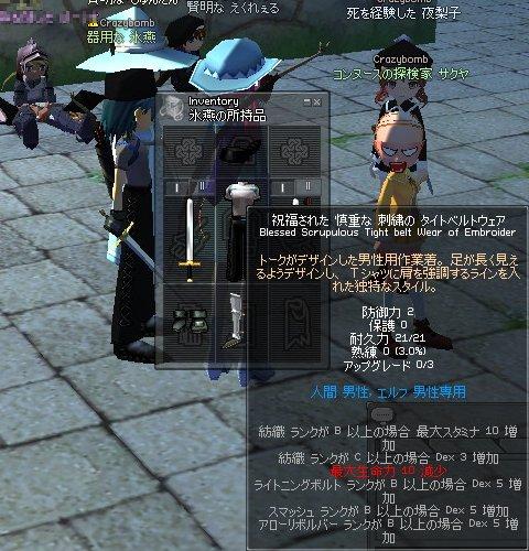 mabinogi_379.jpg