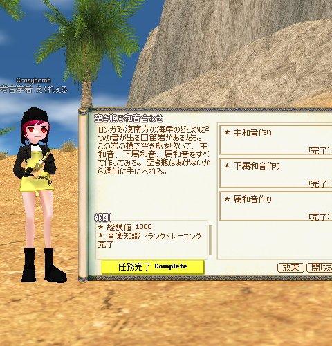 mabinogi_401.jpg