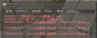 mabinogi_432.jpg