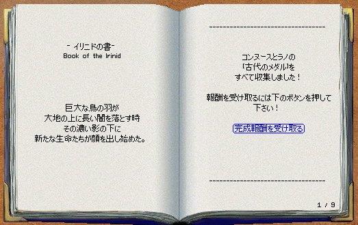 mabinogi_457.jpg