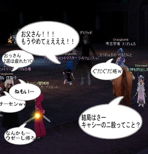mabinogi_497.jpg