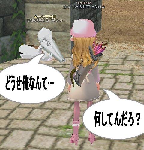 mabinogi_524.jpg
