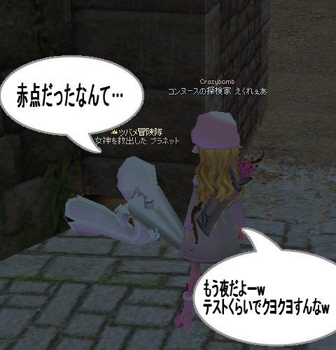 mabinogi_525.jpg