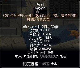 mabinogi_528.jpg