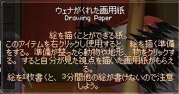 mabinogi_545.jpg