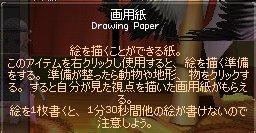 mabinogi_546.jpg