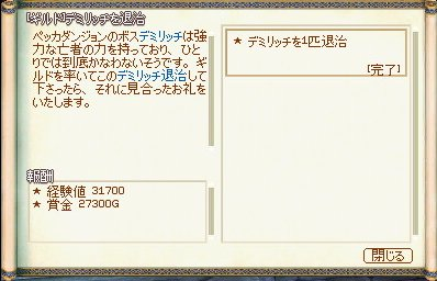 mabinogi_551.jpg