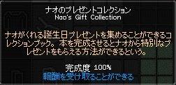 mabinogi_553.jpg