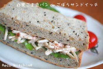 ごぼうサンドイッチ