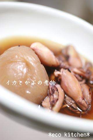 イカとかぶの煮物