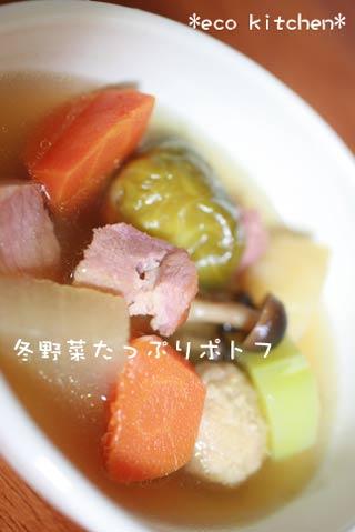 冬野菜たっぷりポトフ