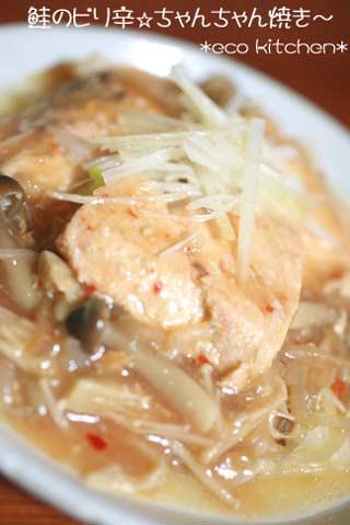 鮭のピリ辛☆ちゃんちゃん焼